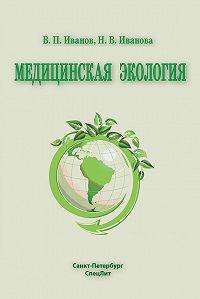 Наталья Иванова, Алексей Полоников, Владимир Иванов - Медицинская экология