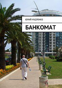 Юрий Мудренко -Банкомат