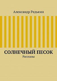 Александр Редькин -Солнечный песок