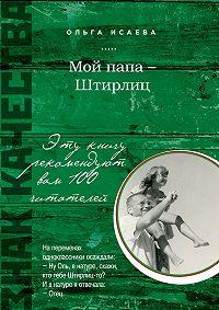 Ольга Исаева - Мой папа – Штирлиц (сборник)