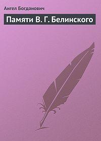 Ангел Богданович -Памяти В. Г. Белинского