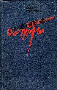 Геннадий Семенихин -Лаврентьич