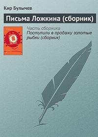 Кир Булычев -Письма Ложкина (сборник)