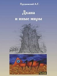Андрей Прудковский - Дхана и иные миры