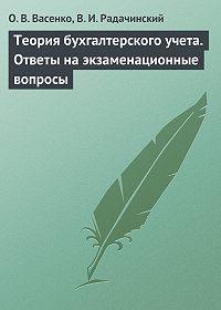 В. И. Радачинский -Теория бухгалтерского учета. Ответы на экзаменационные вопросы