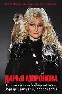 Дарья Миронова -Практическая магия современной ведьмы. Обряды, ритуалы, пророчества