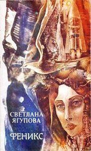 Светлана Ягупова -Феникс