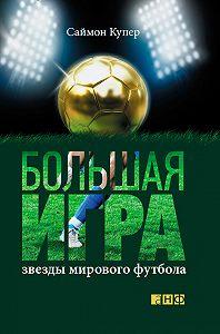 Саймон Купер -Большая игра. Звезды мирового футбола