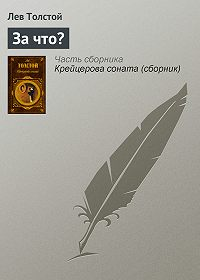 Лев Толстой -За что?