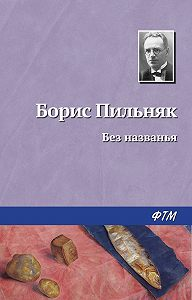 Борис Пильняк -Без названия