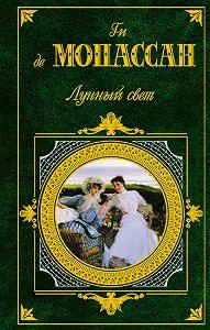 Ги де Мопассан -Лунный свет (сборник)