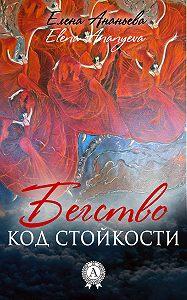 Елена Ананьева -Код стойкости
