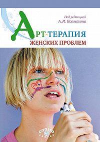 Коллектив Авторов -Арт-терапия женских проблем