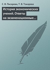С. Писарева -История экономических учений. Ответы на экзаменационные вопросы