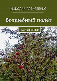 Николай Алексеенко -Волшебный полёт. Сборник стихов
