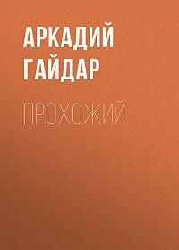 Аркадий Гайдар -Прохожий