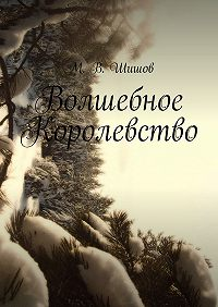 Максим Шишов - Волшебное Королевство