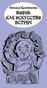 Михаил Щербаченко -Жизнь как искусство встреч