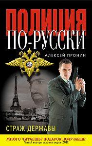 Алексей Пронин - Страж державы