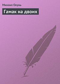 Михаил Окунь -Гамак на двоих