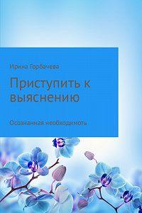 Ирина Горбачева -Осознанная необходимость