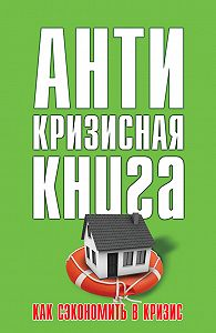 Елена Свиридова - Как сэкономить в кризис