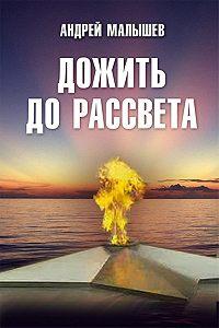 Андрей Малышев - Дожить до рассвета