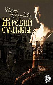 Ирина Цветкова -Жребий судьбы