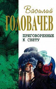 Василий Головачев -Сидоров и время