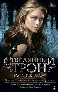 Сара Маас -Стеклянный трон