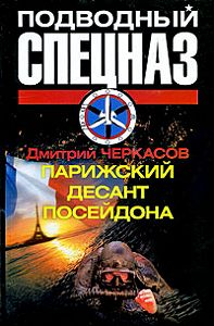 Дмитрий  Черкасов -Парижский десант Посейдона