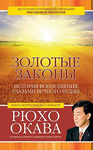 Рюхо Окава -Золотые законы. История воплощения глазами вечного Будды