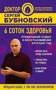Сергей Михайлович Бубновский -6 соток здоровья. Правильный отдых и восстановление круглый год