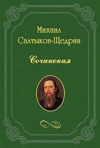 Михаил Салтыков-Щедрин -Дворянство в России от начала XVIII века до отмены крепостного права