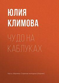Юлия Климова -Чудо на каблуках