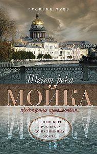 Георгий Зуев -Течет река Мойка. Продолжение путешествия… От Невского проспекта до Калинкина моста