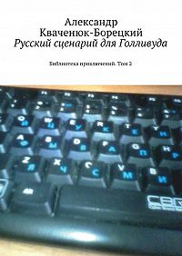 Александр Кваченюк-Борецкий -Русский сценарий для Голливуда. Библиотека приключений. Том2