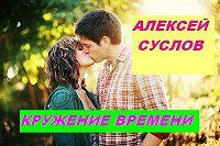 Алексей Суслов -Кружение времени
