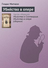 Глэдис Митчелл -Убийство в опере