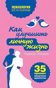 Надежда Либерман -Как улучшить личную жизнь. 35 правил преодоления одиночества