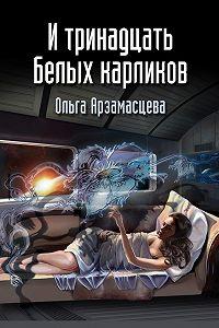 Ольга Арзамаcцева -И тринадцать белых карликов