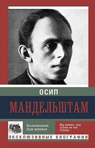 Осип Мандельштам -Воспоминания. Шум времени