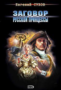 Евгений Сухов -Заговор русской принцессы