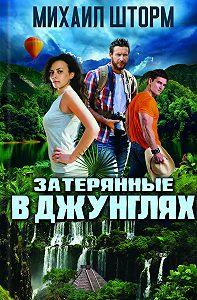 Михаил Шторм -Затерянные в джунглях