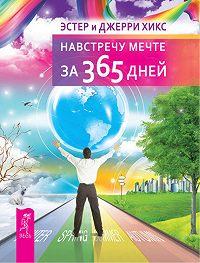 Джерри Хикс -Навстречу мечте за 365 дней