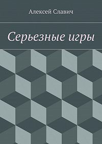 Алексей Славич -Серьезныеигры