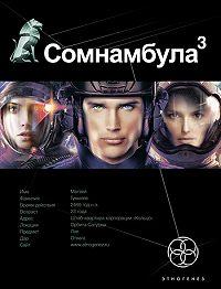 Сергей Волков - Сомнамбула 3. Бегство сквозь время