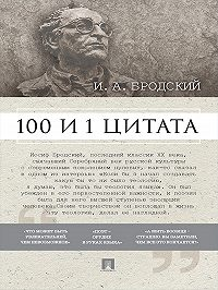 Павел Михайлов -Бродский И. А.: 100 и 1 цитата