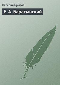 Валерий Брюсов -Е. А. Баратынский