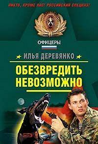 Илья Деревянко - Собачий оскал